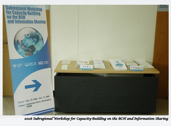 2008: 1st Sub-regional Workshop