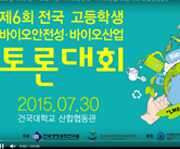 High School Student Debate on Biosafety and Bio-industry in KOREA